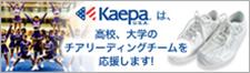 Kaepaは、高校、大学のチアリーディングチームを応援します!