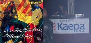 東京・六本木にてKaepa 復刻シューズの完成披露宴を兼ねたレセプションイベント「Kaepa Night」開催