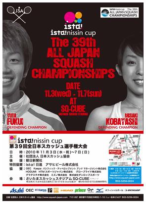 スカッシュ大会をスポンサード 11月3日から5日間開催された第39回全日本スカッシュ選手権大会に協賛しました。