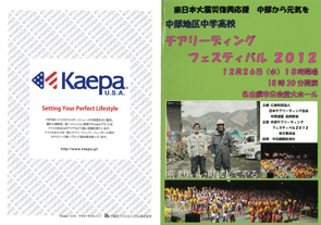 Kaepaの応援する中京大中京高校チアリーディング部が出場した、中部地区中学高校チアリーディングフェスティバルに協賛しました。