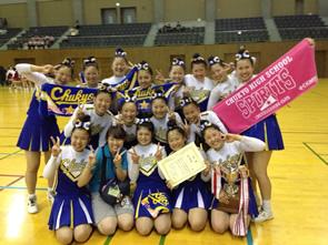 中京大中京高校チアリーディング部が出場した、中部チアリーディング選手権・高校部門で優勝。