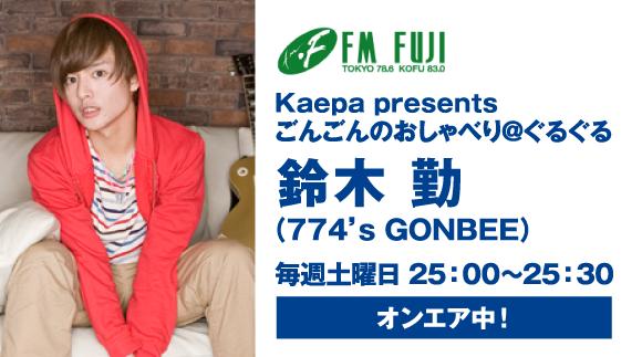 FM FUJI 鈴木勤のラジオ番組に協賛