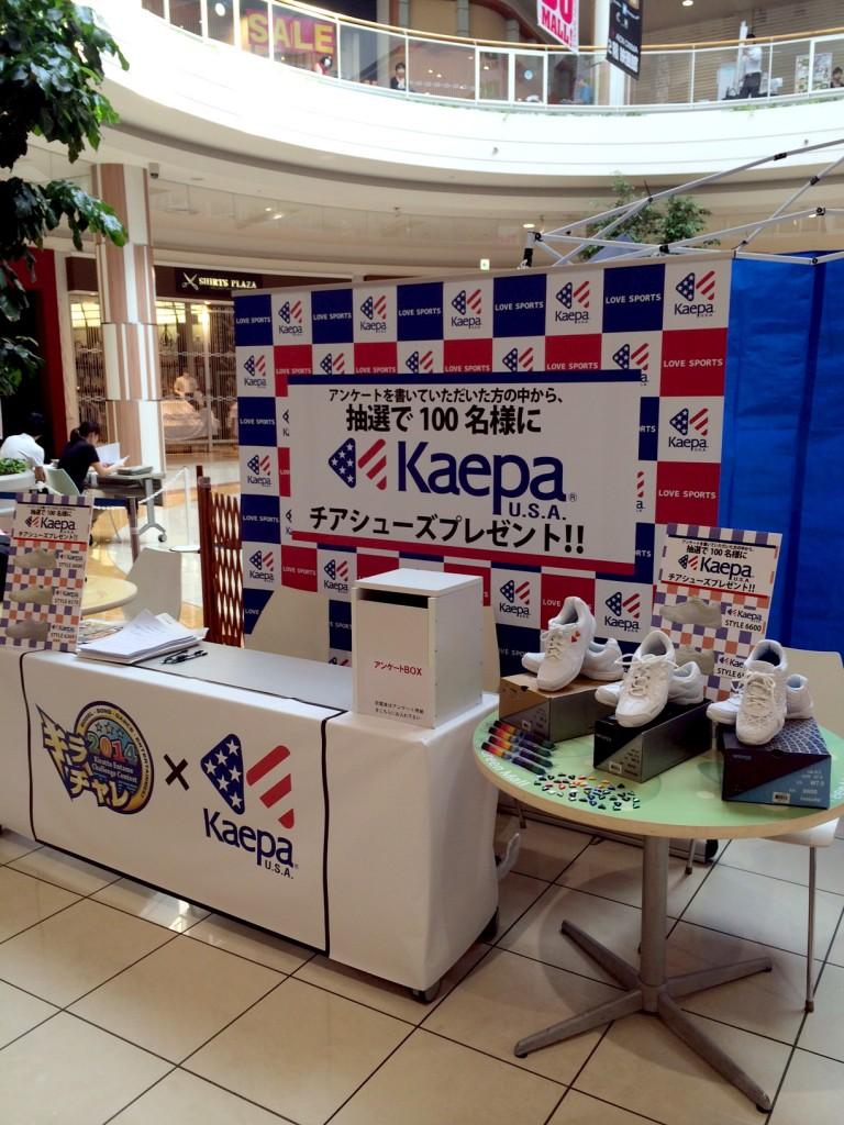 キラチャレ2014にKaepaブースが登場!
