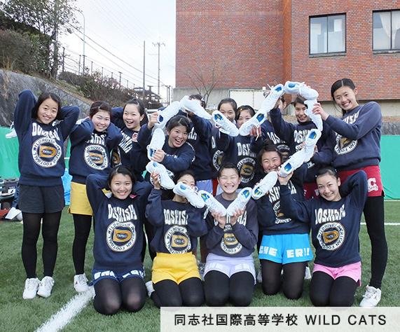 同志社国際高等学校 WILD CATS