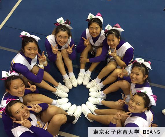 東京女子体育大学 BEANS