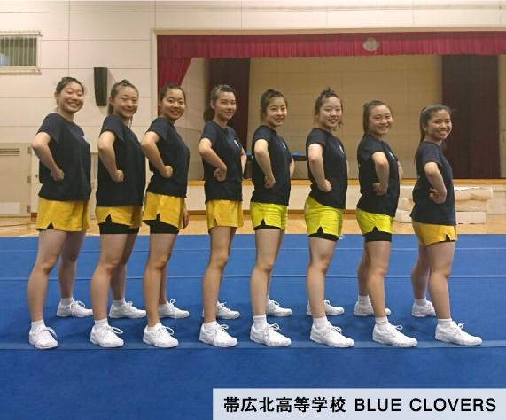 帯広北高等学校 BLUE CLOVERS