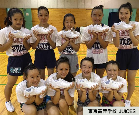 東京高等学校 JUICES