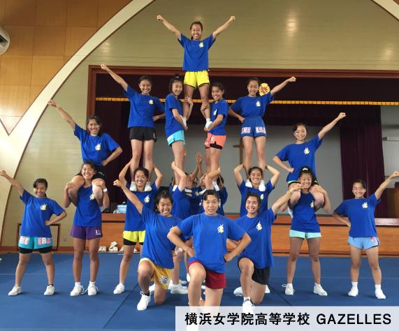横浜女学院高等学校 GAZELLES