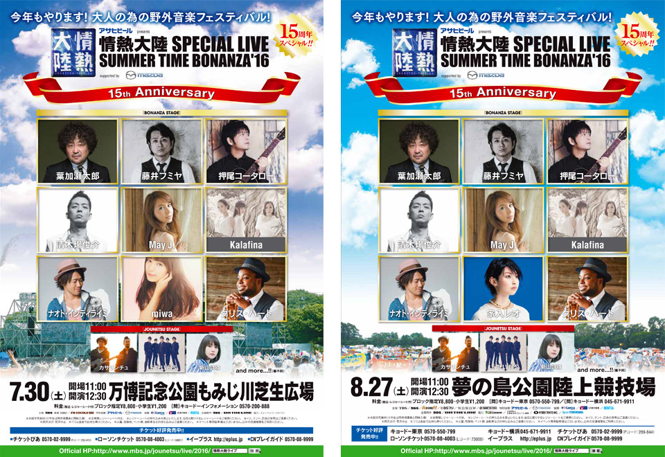 kaeapは情熱大陸SPECIAL LIVE  SUMMER TIME BONANZA'16へ協賛致します!