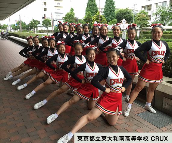東京都立東大和南高等学校ーCRUX
