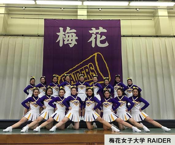 梅花女子大学ーRAIDER
