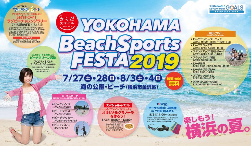 2019年7月27日,28日, 8月3日,4日に開催される、ヨコハマビーチスポーツフェスタに協賛致します。