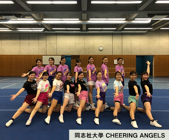 同志社大學ーCHEERING ANGELS